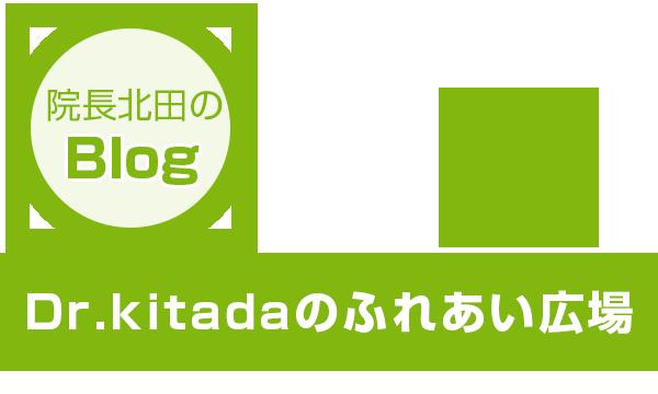 Dr.kitadaのふれあい広場