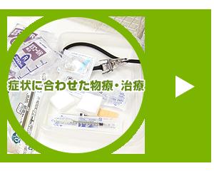 医療法人晃和会|北田医院|症状に合わせた物療・治療
